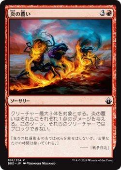 画像1: 炎の覆い/Wrap in Flames 【日本語版】 [BBD-赤C]