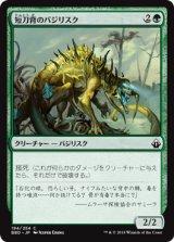 短刀背のバジリスク/Daggerback Basilisk 【日本語版】 [BBD-緑C]