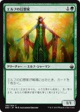 エルフの幻想家/Elvish Visionary 【日本語版】 [BBD-緑C]