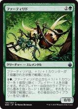 ファーティリド/Fertilid 【日本語版】 [BBD-緑U]