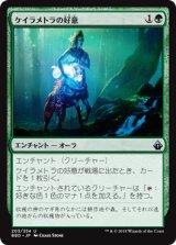 ケイラメトラの好意/Karametra's Favor 【日本語版】 [BBD-緑U]