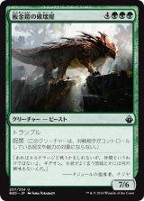 板金鎧の破壊屋/Plated Crusher 【日本語版】 [BBD-緑U]