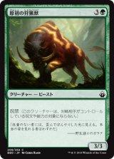 原初の狩猟獣/Primal Huntbeast 【日本語版】 [BBD-緑C]