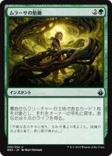 ムラーサの胎動/Pulse of Murasa 【日本語版】 [BBD-緑U]