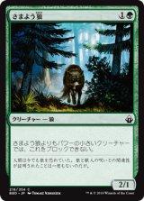 さまよう狼/Wandering Wolf 【日本語版】 [BBD-緑C]