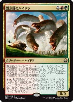 画像1: 黙示録のハイドラ/Apocalypse Hydra 【日本語版】 [BBD-金R]