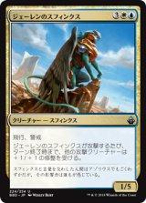 ジェーレンのスフィンクス/Jelenn Sphinx 【日本語版】 [BBD-金U]