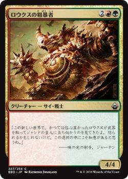 画像1: ロウクスの粗暴者/Rhox Brute 【日本語版】 [BBD-金C]