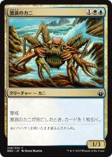 激浪のカニ/Riptide Crab 【日本語版】 [BBD-金C]