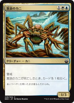 画像1: 激浪のカニ/Riptide Crab 【日本語版】 [BBD-金C]