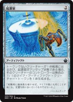 画像1: 起源室/Genesis Chamber 【日本語版】 [BBD-灰U]