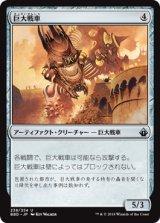 巨大戦車/Juggernaut 【日本語版】 [BBD-灰U]