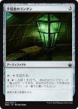 予見者のランタン/Seer's Lantern 【日本語版】 [BBD-灰C]