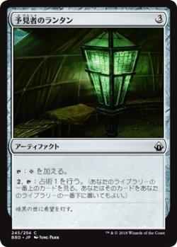 画像1: 予見者のランタン/Seer's Lantern 【日本語版】 [BBD-灰C]