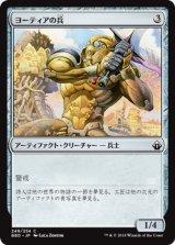 ヨーティアの兵/Yotian Soldier 【日本語版】 [BBD-灰C]