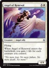 回生の天使/Angel of Renewal 【英語版】 [BFZ-白U]