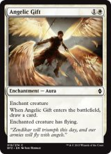 天使の贈り物/Angelic Gift 【英語版】 [BFZ-白C]