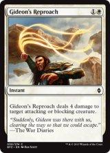 ギデオンの叱責/Gideon's Reproach 【英語版】 [BFZ-白C]