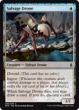 回収ドローン/Salvage Drone 【英語版】 [BFZ-青C]