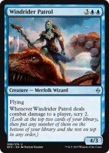 風乗りの巡回兵/Windrider Patrol 【英語版】 [BFZ-青U]
