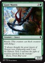 大カマキリ/Giant Mantis 【英語版】 [BFZ-緑C]