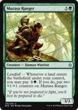 ムラーサのレインジャー/Murasa Ranger 【英語版】 [BFZ-緑U]