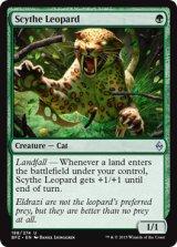 鎌豹/Scythe Leopard 【英語版】 [BFZ-緑U]《状態:NM》