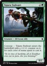 タジュールの重鎮/Tajuru Stalwart 【英語版】 [BFZ-緑C]