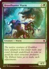 [FOIL] 血統絶やしのワーム/Broodhunter Wurm 【英語版】 [BFZ-緑C]