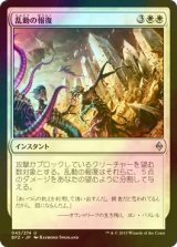 [FOIL] 乱動の報復/Roil's Retribution 【日本語版】 [BFZ-白U]