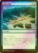 [FOIL] 沿岸の発見/Coastal Discovery 【日本語版】 [BFZ-青U]