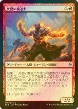 [FOIL] 炎套の魔道士/Firemantle Mage 【日本語版】 [BFZ-赤U]