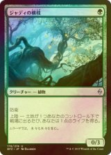 [FOIL] ジャディの横枝/Jaddi Offshoot 【日本語版】 [BFZ-緑U]