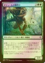 [FOIL] タジュールの戦呼び/Tajuru Warcaller 【日本語版】 [BFZ-緑U]