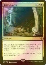 [FOIL] 墓所からの行進/March from the Tomb 【日本語版】 [BFZ-金R]《状態:NM》
