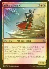 [FOIL] 毅然たる刃の達人/Resolute Blademaster 【日本語版】 [BFZ-金U]