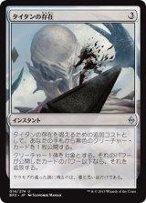 タイタンの存在/Titans Presence【日本語版】 [BFZ-無U]《状態:NM》