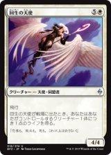 回生の天使/Angel of Renewal【日本語版】 [BFZ-白U]《状態:NM》