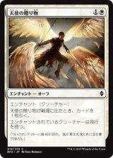 天使の贈り物/Angelic Gift【日本語版】 [BFZ-白C]《状態:NM》