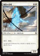 幽霊の歩哨/Ghostly Sentinel 【日本語版】 [BFZ-白C]