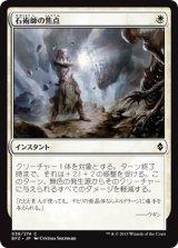 石術師の焦点/Lithomancers Focus【日本語版】 [BFZ-白C]《状態:NM》
