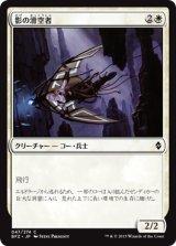 影の滑空者/Shadow Glider 【日本語版】 [BFZ-白C]
