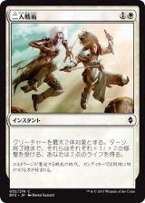 二人戦術/Tandem Tactics【日本語版】 [BFZ-白C]《状態:NM》