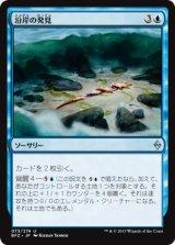 沿岸の発見/Coastal Discovery【日本語版】 [BFZ-青U]《状態:NM》