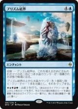 プリズム結界/Prism Array【日本語版】 [BFZ-青R]《状態:NM》