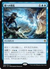 風への散乱/Scatter to the Winds【日本語版】 [BFZ-青R]