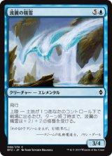 波翼の精霊/Wave-Wing Elemental 【日本語版】 [BFZ-青C]