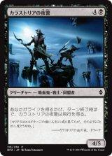 カラストリアの夜警/Kalastria Nightwatch【日本語版】 [BFZ-黒C]《状態:NM》