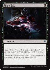 吸血の儀式/Vampiric Rites【日本語版】 [BFZ-黒U]《状態:NM》