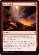 沸き立つ大地/Boiling Earth【日本語版】 [BFZ-赤C]《状態:NM》